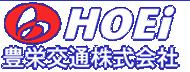 豊栄交通株式会社